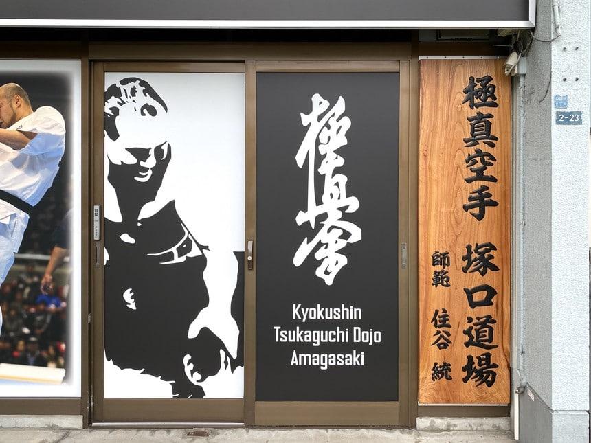 空手道場様の木看板!!
