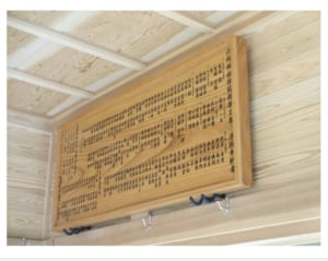 六所神社様の奉納看板。